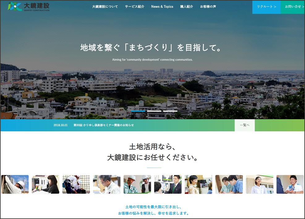 大鏡建設 WEBサイト リニューアルのお知らせ