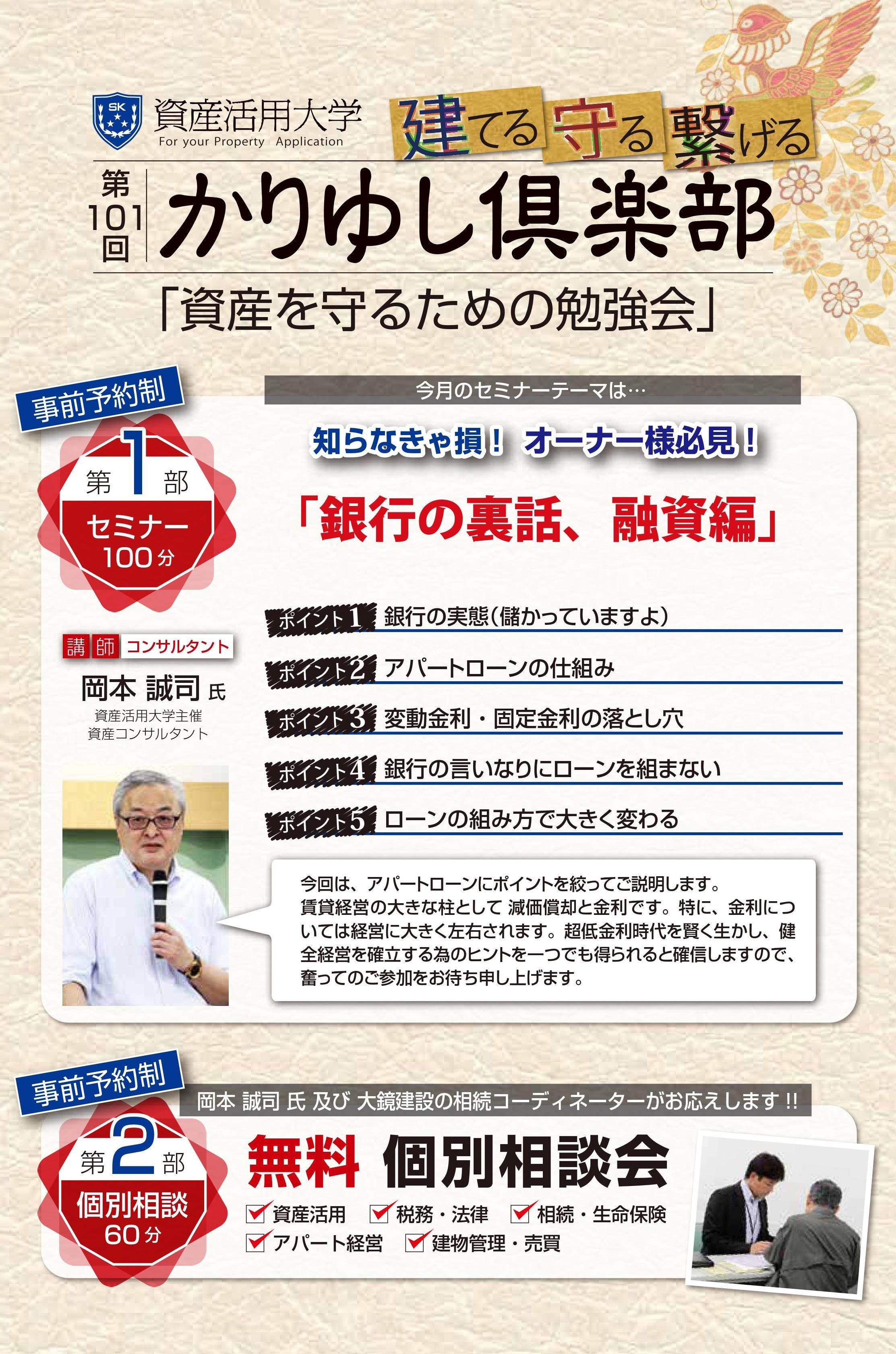 資産を守る勉強会 101回かりゆし倶楽部セミナー 大鏡建設