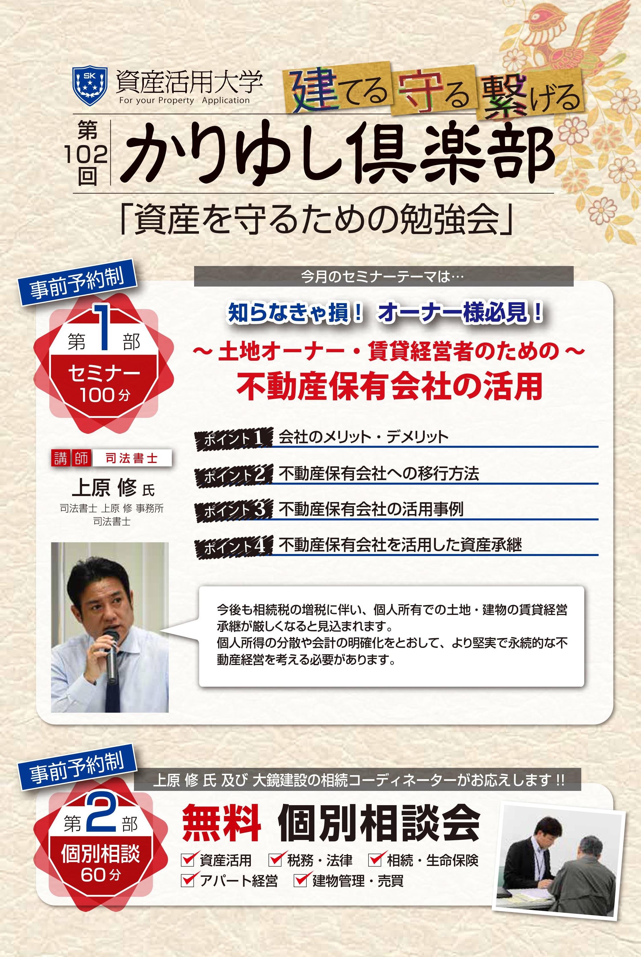 資産を守る勉強会 102回かりゆし倶楽部セミナー 大鏡建設