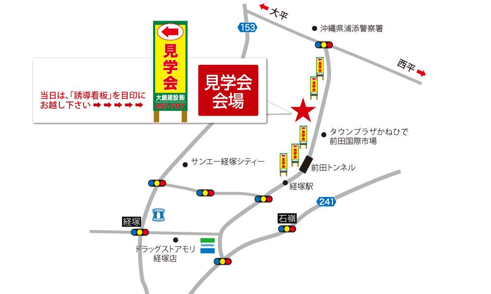 複合型賃貸マンション見学会20190330|大鏡建設 浦添市前田