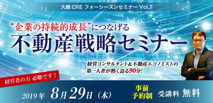 【企業の持続的成長につなげる不動産戦略セミナー】大鏡CREセミナー vol.6 開催!