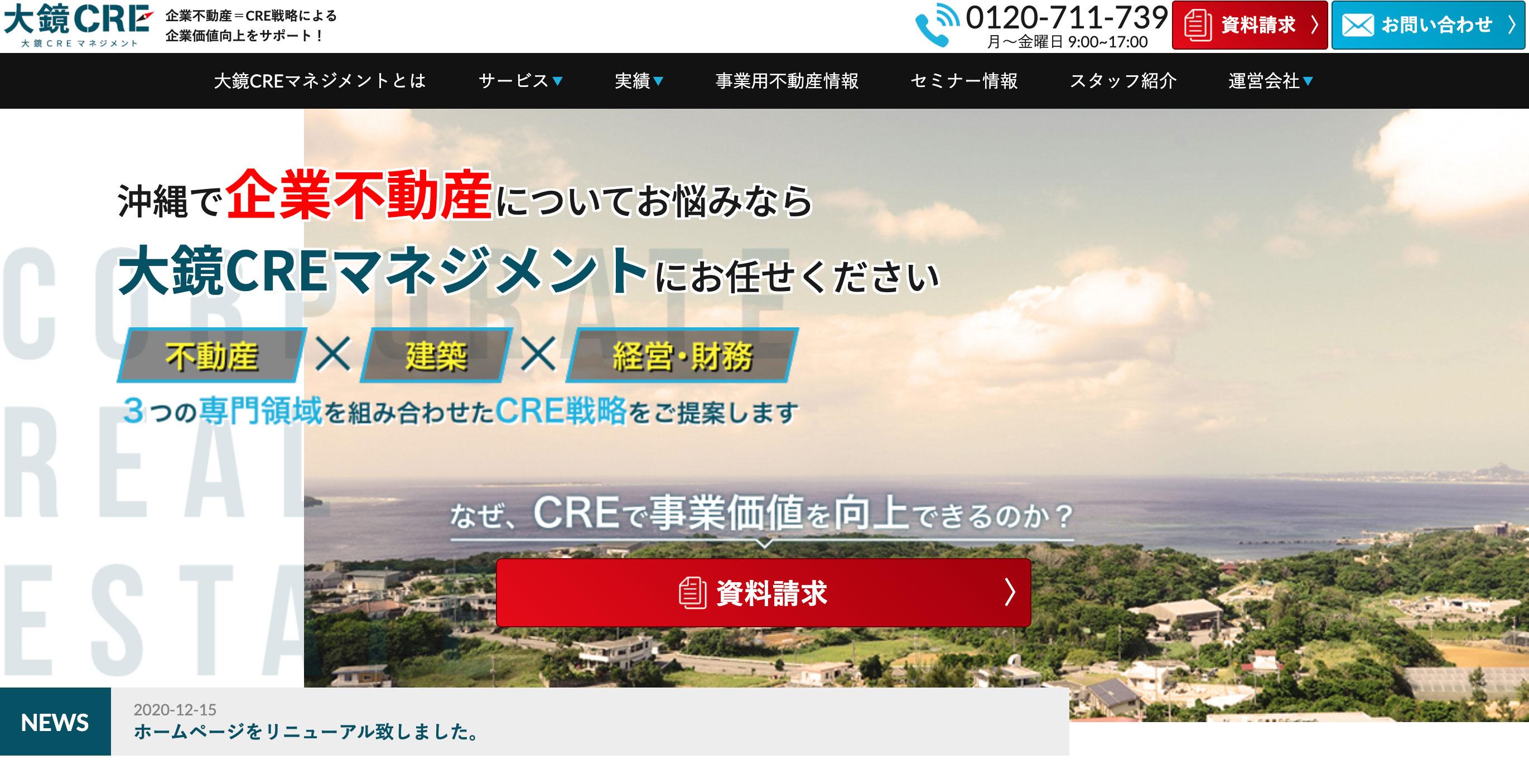 大鏡CRE webリニューアル