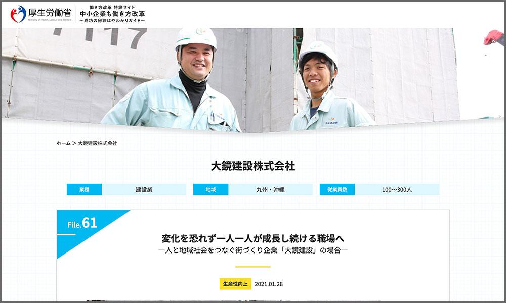 働き方改革 特設サイト【中小企業も働き方改革】(厚生労働省)に大鏡建設株式会社が紹介されました!