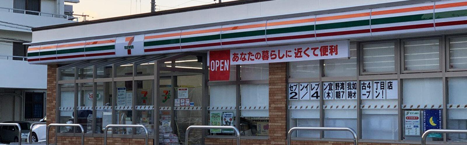 セブンイレブン宜野湾我如古4丁目店